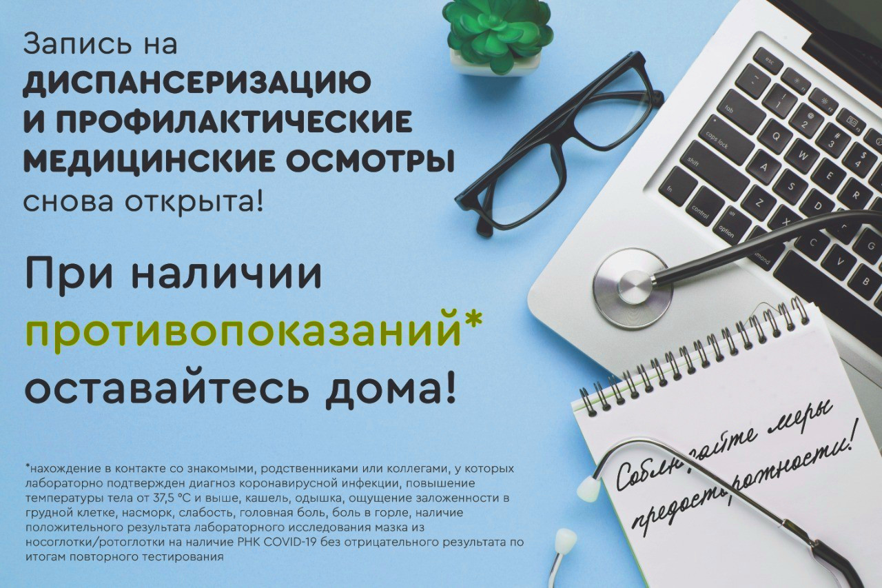Открыта предварительная запись к врачам поликлиники на плановый приём