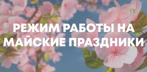 Режим работы КГБУЗ « Сухобузимская РБ»  в выходные и праздничные дни  в период  с 01.05.2021 по 10.05.2021 г